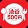 渋谷500円ランチMAP